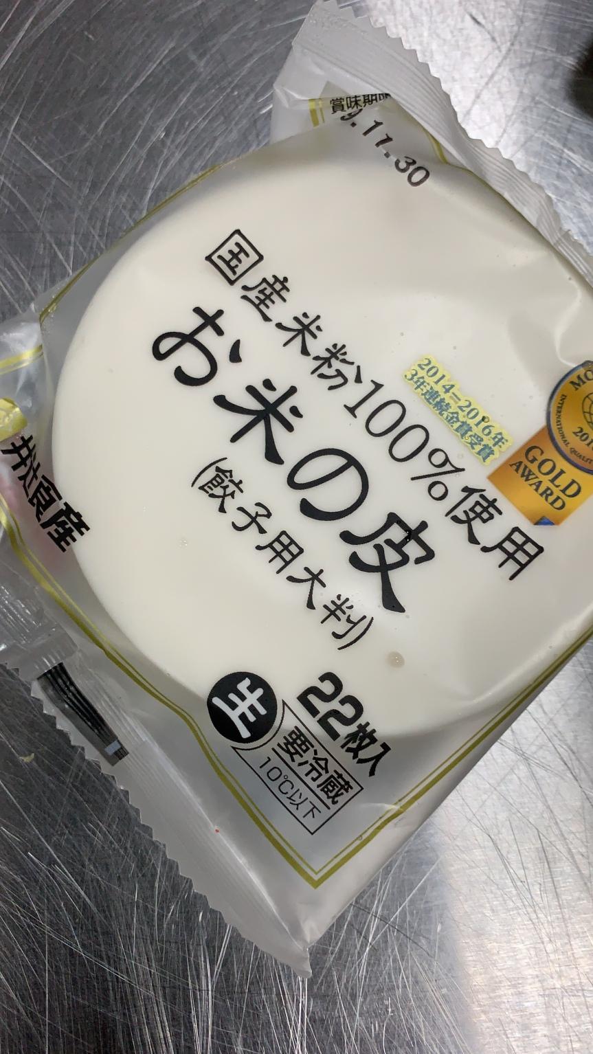 Gluten free porkGyoza